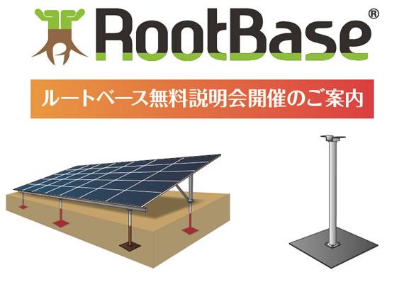 rootbase