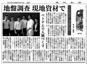 茨城新聞掲載