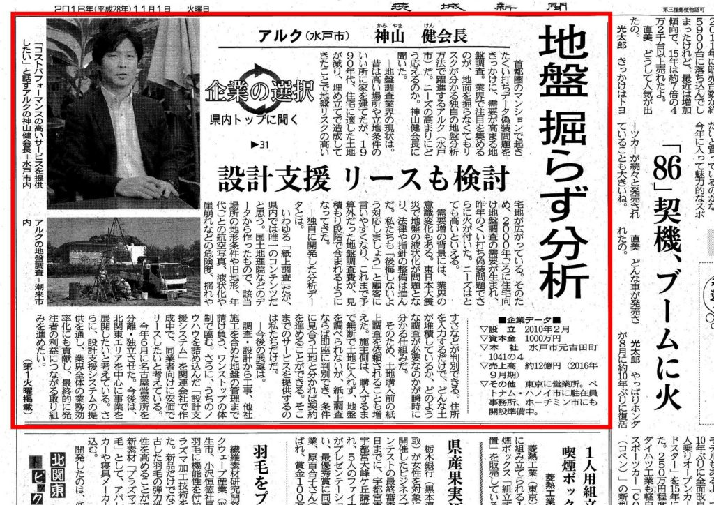 茨城新聞20161101