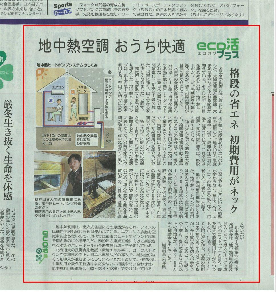 朝日新聞20170131 (2)