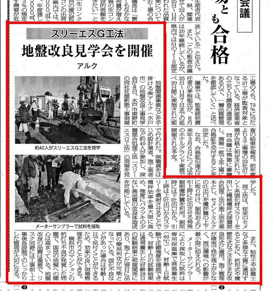 工業経済新聞20161213 (2)